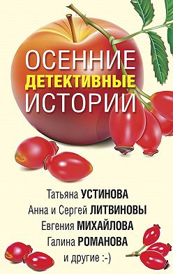 Татьяна Устинова - Осенние детективные истории