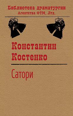 Константин Костенко - Сатори