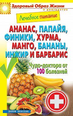 Неустановленный автор - Ананас, папайя, финики, хурма, манго, бананы, инжир и барбарис. Чудо-доктора от 100 болезней