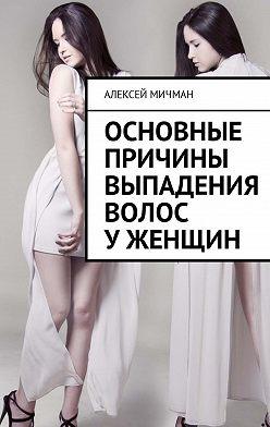 Алексей Мичман - Основные причины выпадения волос уженщин