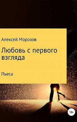 Алексей Морозов - Любовь с первого взгляда