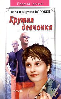 Вера и Марина Воробей - Крутая девчонка