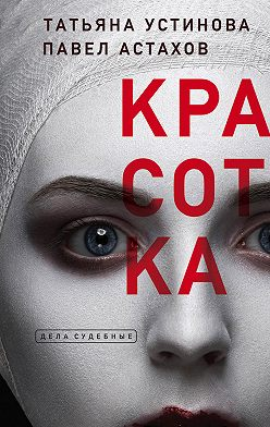 Татьяна Устинова - Красотка