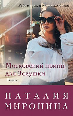 Наталия Миронина - Московский принц для Золушки