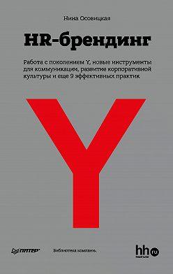 Нина Осовицкая - HR-брендинг: Работа с поколением Y, новые инструменты для коммуникации, развитие корпоративной культуры и еще 9 эффективных практик
