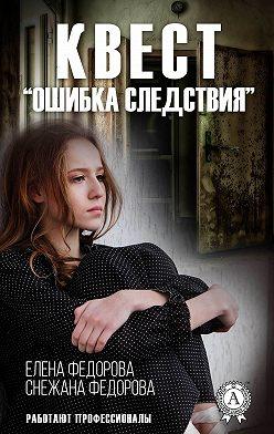 Снежана Федорова - Квест. «Ошибка следствия»