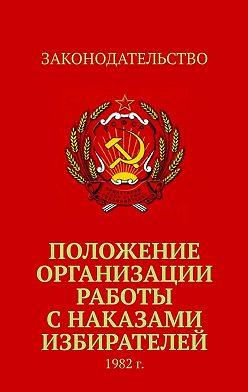Тимур Воронков - Положение организации работы снаказами избирателей. 1982г.