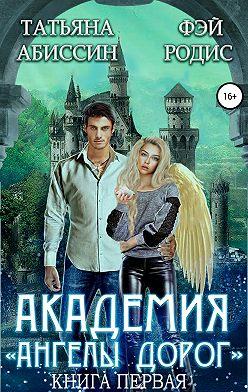 Татьяна Абиссин - Академия «Ангелы дорог». Книга первая