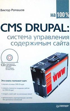 Виктор Ромашов - CMS Drupal: система управления содержимым сайта