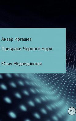 Анвар Иргашев - Призраки Черного моря