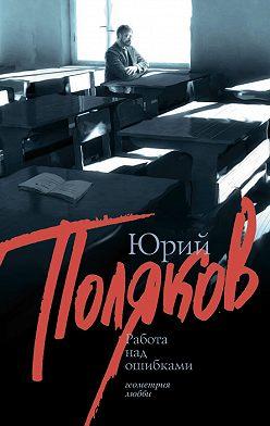 Юрий Поляков - Работа над ошибками (сборник)