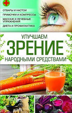 Наталия Попович - Улучшаем зрение народными средствами