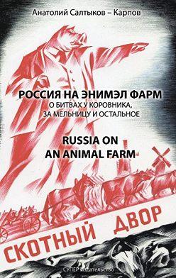 Анатолий Салтыков-Карпов - Россия на энимэл фарм