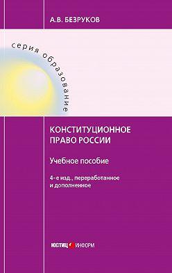 Андрей Безруков - Конституционное право России