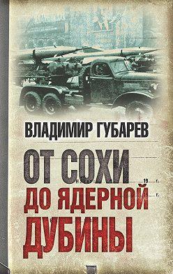 Владимир Губарев - От сохи до ядерной дубины