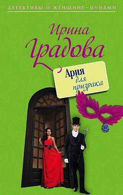 Ирина Градова - Ария для призрака