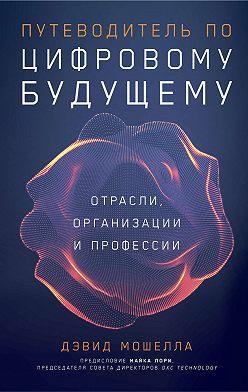 Дэвид Мошелла - Путеводитель по цифровому будущему