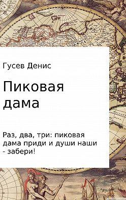 Денис Гусев - Пиковая дама