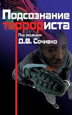 Дмитрий Сочивко - Подсознание террориста