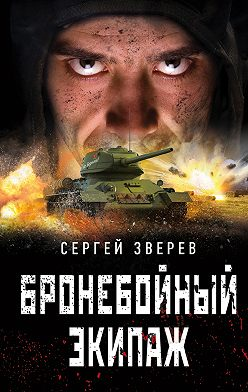 Сергей Зверев - Бронебойный экипаж