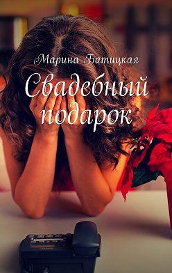 Марина Батицкая - Свадебный подарок