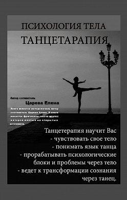 Елена Царева - Психологиятела. Танцетерапия
