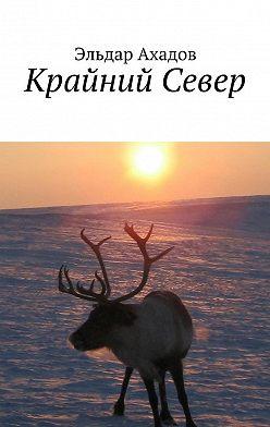 Эльдар Ахадов - Крайний Север