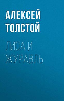 Алексей Толстой - Лиса и журавль