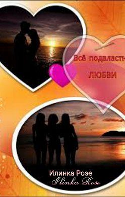 Илинка Розе - Все подвластно любви