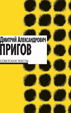 Дмитрий Пригов - Советские тексты
