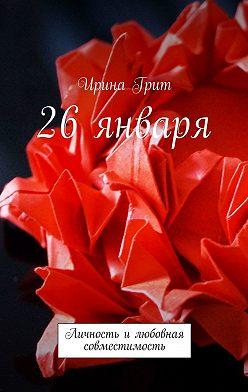 Ирина Грит - 26 января. Личность илюбовная совместимость