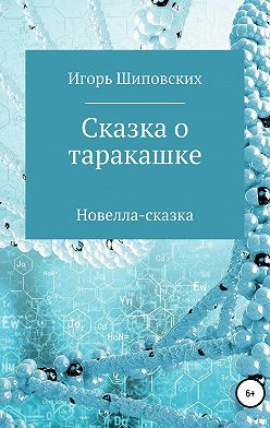 Игорь Шиповских - Сказка о таракашке