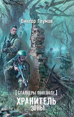 Виктор Глумов - Хранитель Зоны