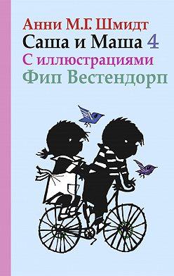 Анни Шмидт - Саша и Маша. Книга четвертая