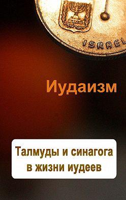 Илья Мельников - Талмуды и синагога в жизни иудеев