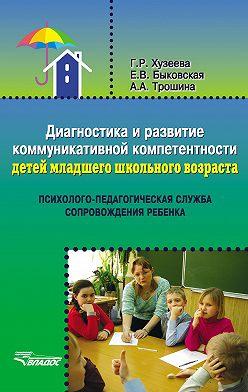 Елена Быковская - Диагностика и развитие коммуникативной компетентности детей младшего школьного возраста