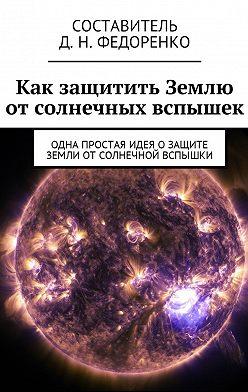Д. Федоренко - Как защитить Землю от солнечных вспышек. Одна простая идея о защите Земли от солнечной вспышки