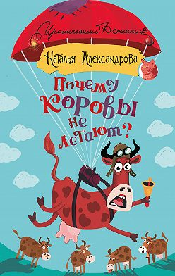 Наталья Александрова - Почему коровы не летают?
