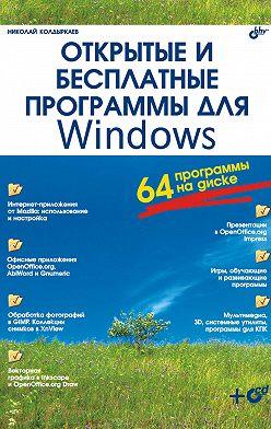 Николай Колдыркаев - Открытые и бесплатные программы для Windows