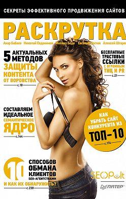 Анар Бабаев - Раскрутка: секреты эффективного продвижения сайтов