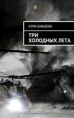 Юлия Давыдова - Три холодныхлета