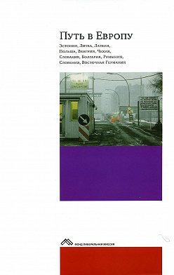 Сборник статей - Путь в Европу