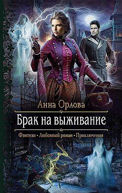 Анна Орлова - Брак на выживание