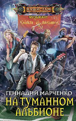 Геннадий Марченко - На Туманном Альбионе