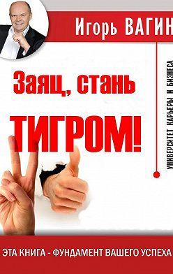 Игорь Вагин - Заяц, стань тигром!