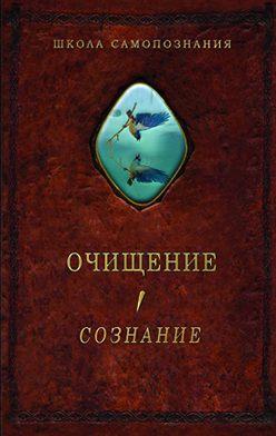 Александр Шевцов - Очищение. Том 1. Организм. Психика. Тело. Сознание