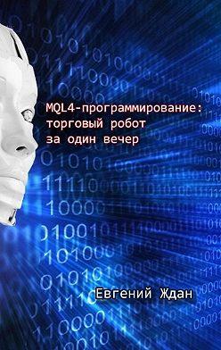 Евгений Ждан - MQL4-программирование: торговый робот заодинвечер