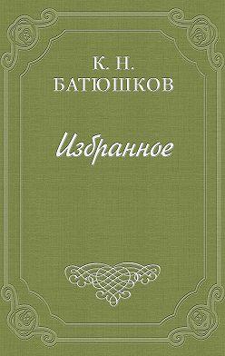 Константин Батюшков - Воспоминание о Петине