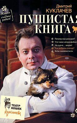 Дмитрий Куклачев - Пушистая книга. Кошки – счастье рядом!