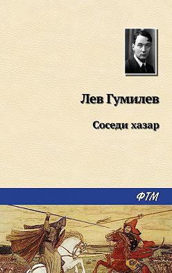 Лев Гумилев - Соседи хазар
